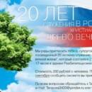 20 лет служения миссии «Древо Вечной Жизни»
