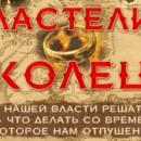 Кемпинг «ВЛАСТЕЛИН КОЛЕЦ»