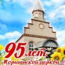 95 лет Моршанской церкви